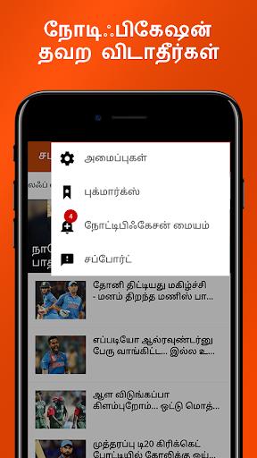 Tamil News Samayam- Live TV- Daily Newspaper India screenshot 3