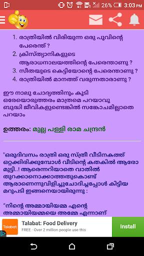 kusrthi chodyangal-malayalam screenshot 3