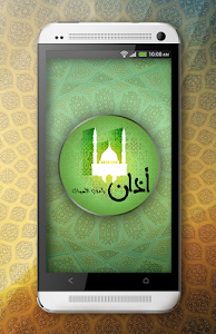 Azan Voices Adhan MP3 screenshot 1