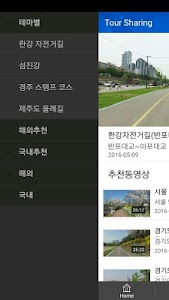 투어쉐어링 - TourSharing screenshot 3