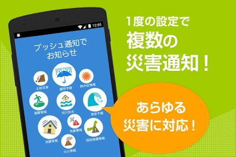 Download 防災速報 For PC Windows and Mac apk screenshot 2