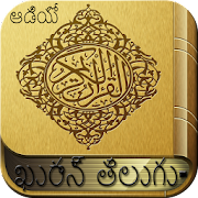 Telugu Quran Audio