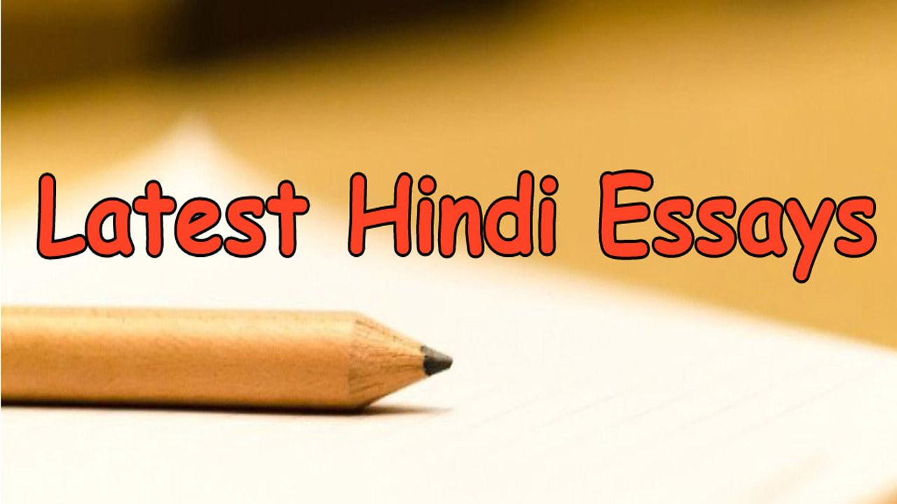 essay on today s student in hindi Essay on diwali in english and hindi by class 3 4,2 students in 500 words diwali is the most important and significant festival for the people of hindu religion it has many rituals, traditional and cultural beliefs of celebrating it.