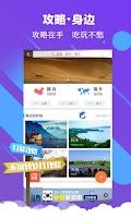Screenshot of 携程-酒店,机票,旅游,旅行,门票,火车票,航班,度假团购