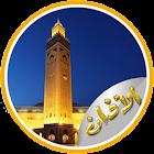 آذان الصلاة - آخر إصدار icon