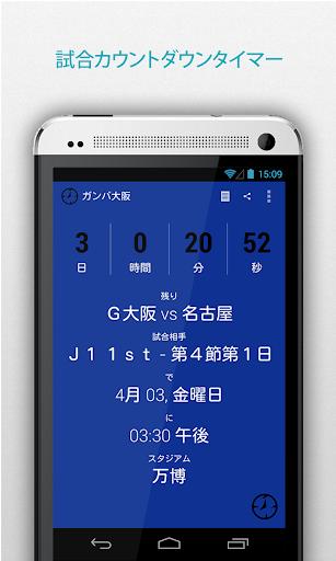 プロサッカー for 大阪