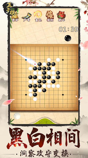 Gomoku Online u2013 Classic Gobang, Five in a row Game apkpoly screenshots 22