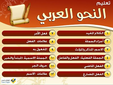 تعليم النحو العربي -بدون إعلان screenshot 0