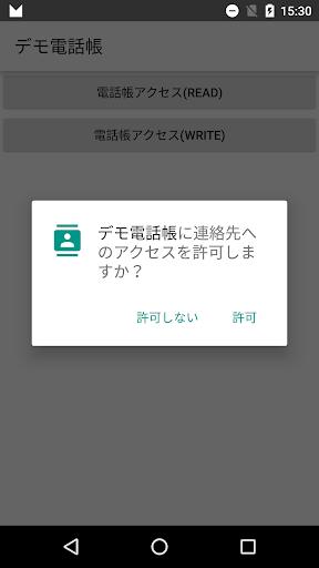 デモ電話帳 targetAPI22