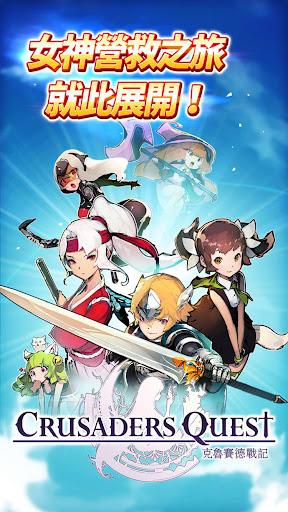 克魯賽德戰記 - Crusaders Quest