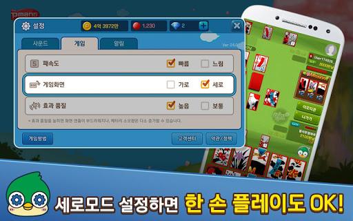 Pmang New Matgo : No1 Gostop screenshot 07
