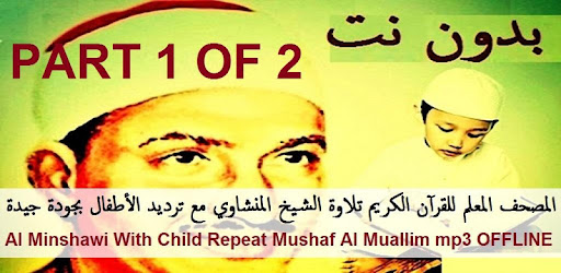 Al Minshawi With Child Repeat Mushaf Al Muallim Siddiq Al Minshawi With Children