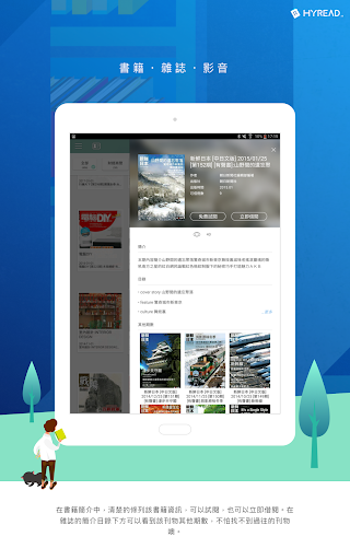 Screenshot for HyRead 3 - 立即借圖書館小說雜誌電子書 in Hong Kong Play Store