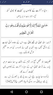 Masnoon Duaen aur Azkaar - Arabic and Urdu Tarjuma - náhled