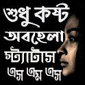 অবহেলার কষ্টের এস এম এস ~ কষ্টের মেসেজ ২০১৯ icon