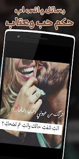 رسائل واتس اب GIF:حكم حب وعتاب - náhled