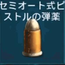 セミオート式ピストルの弾薬