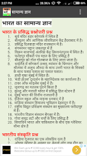 Army Bharti Exam Guru (आर्मी भर्ती गुरू) for PC-Windows 7,8,10 and Mac apk screenshot 4