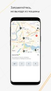 Яндекс.Карты и Транспорт — поиск мест и навигатор Screenshot