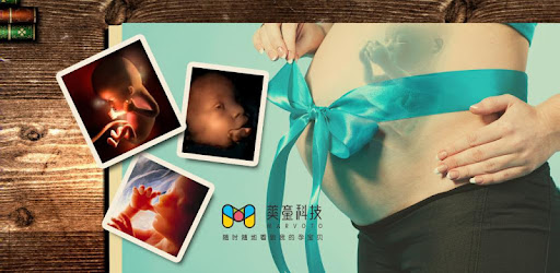 The world's first fetal camera for home use. See your baby anytime and anywhere.