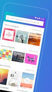 Canva - дизайн графики, шаблоны и текст на фото Screenshot