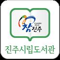 진주시립도서관 icon