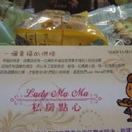 Lady Ma Ma 私房點心烘焙坊