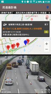 警廣即時報 - (國道影像、路況搜尋、etag試算、車速查看、常用攝影機、語音路況、匝道路況) Screenshot