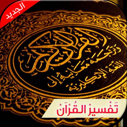 Tafsir coran - تفسير القران