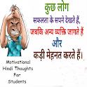 विद्यार्थीयों के लिए सुविचार icon