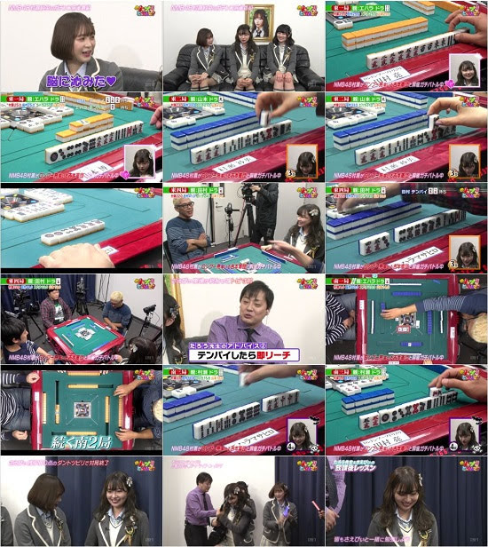 (TV-Variety)(720p) NMB48村瀬紗英の麻雀ガチバトル!さえぴぃのトップ目とったんで! ep07 180217