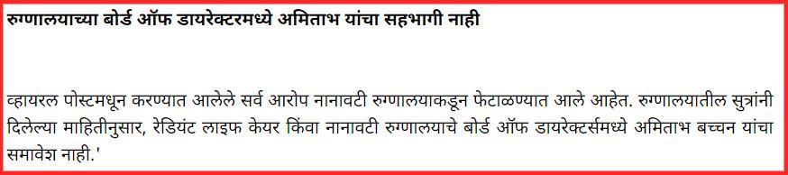 screenshot-marathi.abplive.com-2020.07.18-17_08_33.png