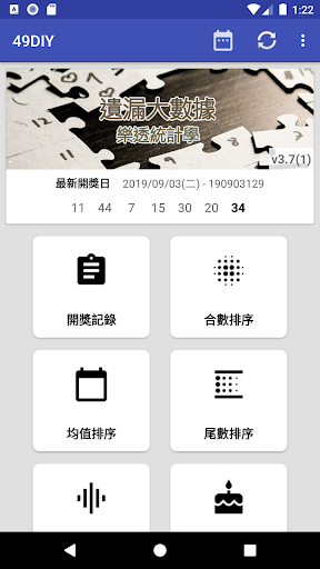 49DIY - 遺漏大數據 screenshot 1