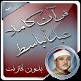 قرآن كاملا عبد الباسط بدون نت apk