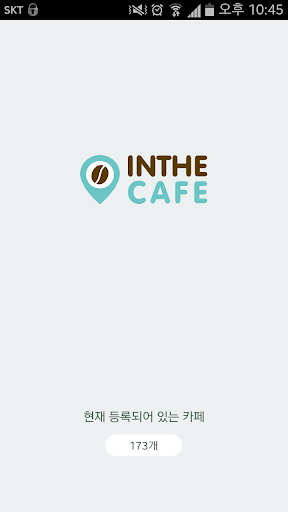 인더카페 - 커피숍 카페찾기