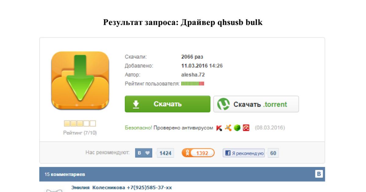 qhsusb_bulk driver download