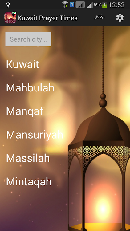 Kuwait Ramadan Prayer Times – (Android Apps) — AppAgg
