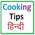 Cooking Tips hindi