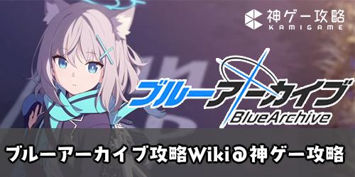 ブルーアーカイブ_攻略Wiki