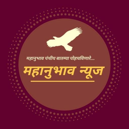Mahanubhav News