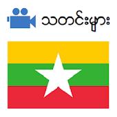 RFA Burmese News (Video)