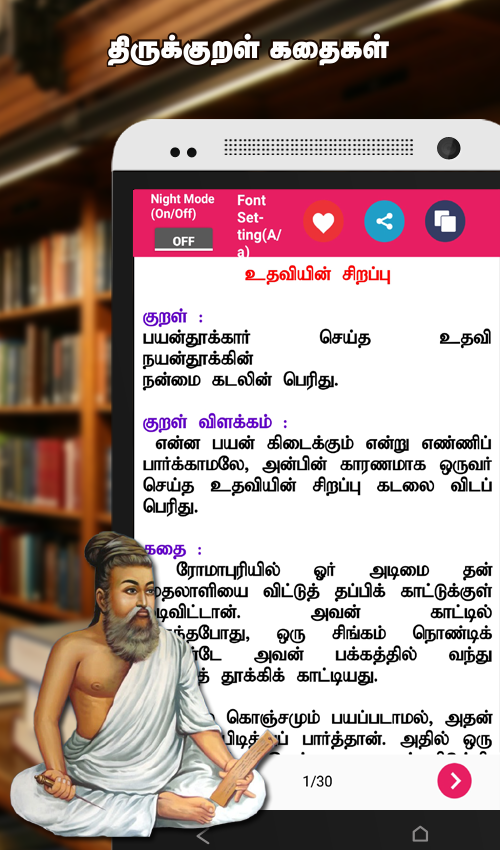 tamil stories   kathaigal   android apps on google play
