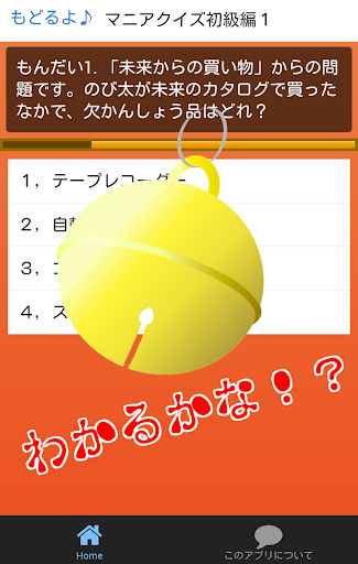 玩娛樂App|マニアクイズforドラえもん今さら聞けないでも知りたいクイズ免費|APP試玩