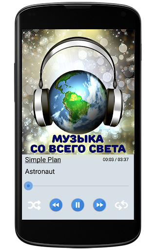 JustMusic Player для планшетов на Android