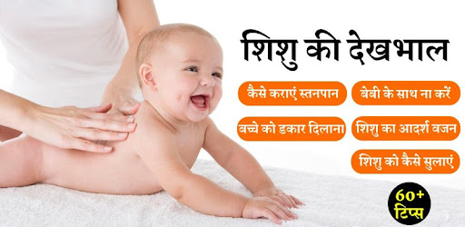 Baby Care Tips- New Born Baby Care - Apps on Google Play