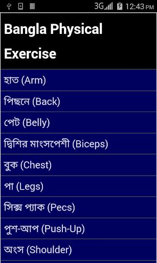 Bangla Gym Guide
