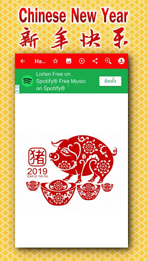 Download Happy Chinese New Year Wishes Cards 2019 on PC