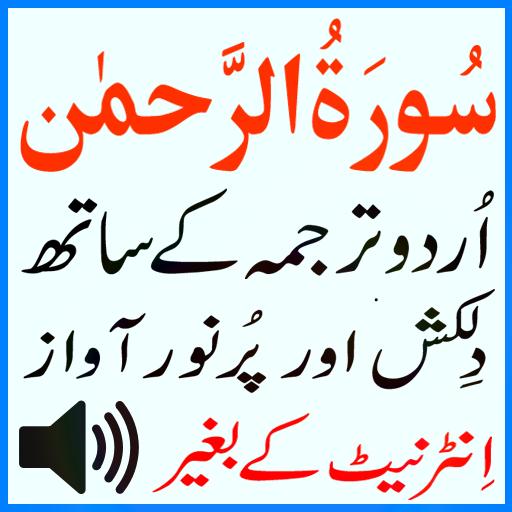 My Surah Rahman Mp3 Urdu Sudes - Apps on Google Play
