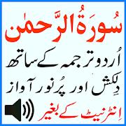 App My Surah Rahman Mp3 Urdu Sudes APK for Windows Phone