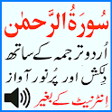 My Surah Rahman Mp3 Urdu Sudes icon